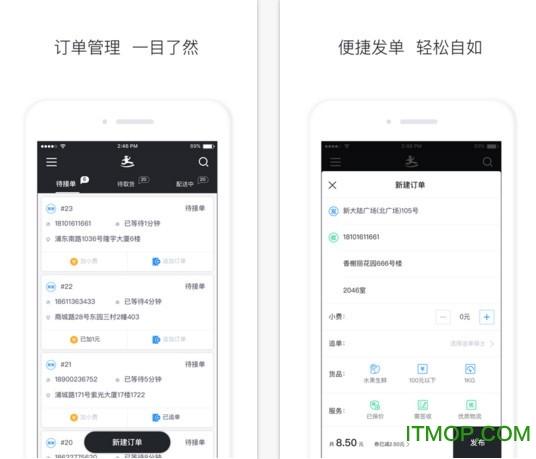 达达外卖商家端 v2.30.1 安卓版0