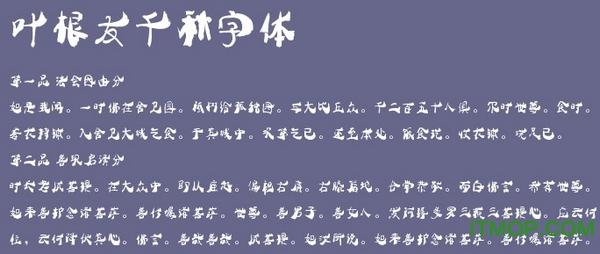 叶根友千秋字体  0