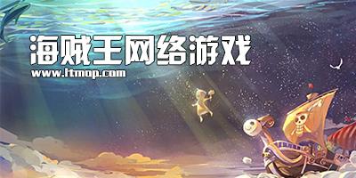 海贼王网络游戏