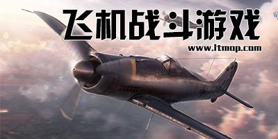 飞机战斗游戏
