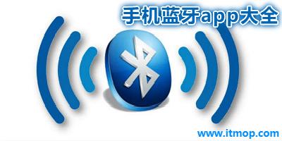 蓝牙app大全_安卓蓝牙app软件下载_手机蓝牙管理软件