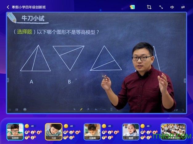 学而思小班课iOS版 v2.2.4 iPhone版 1