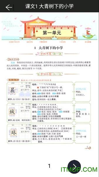 三年级上册语文助手app v2.20.32 安卓版 1