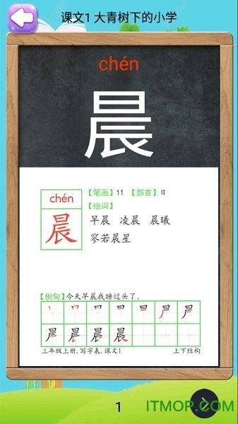 三年级上册语文助手app v2.20.32 安卓版 2