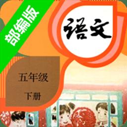 小学语文五年级下册部编版电子课本