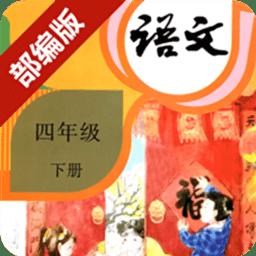 小学语文四年级下册部编版电子教材