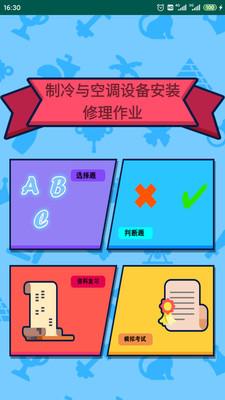特�N作�I操作�C模�M考��件 v3.8 安卓版 2