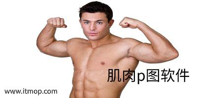 肌肉p图软件
