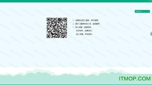 云课堂智慧职教电脑网页版 v2.8.23 官方版 0