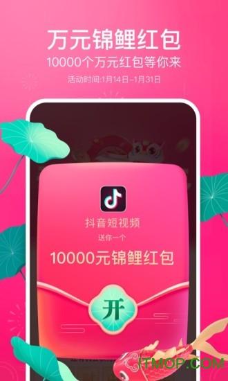 抖音红包破解版app
