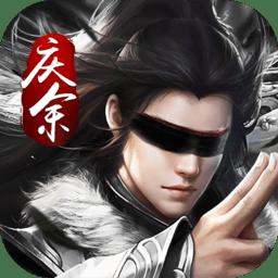 庆余王朝游戏