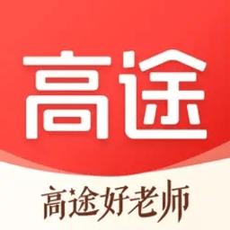高途课堂iOS版