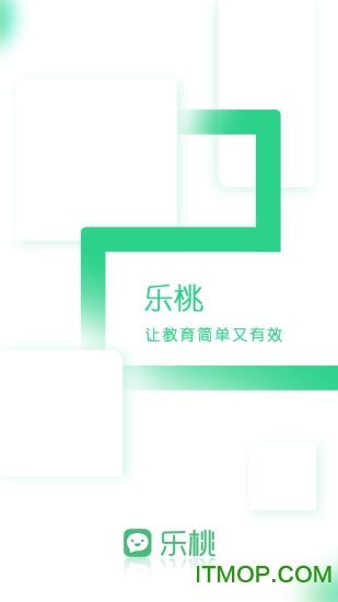 乐桃ios版(原乐课网) v2.8.1 iPhone版 0
