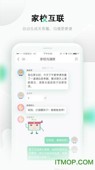乐桃ios版(原乐课网) v2.8.1 iPhone版 1