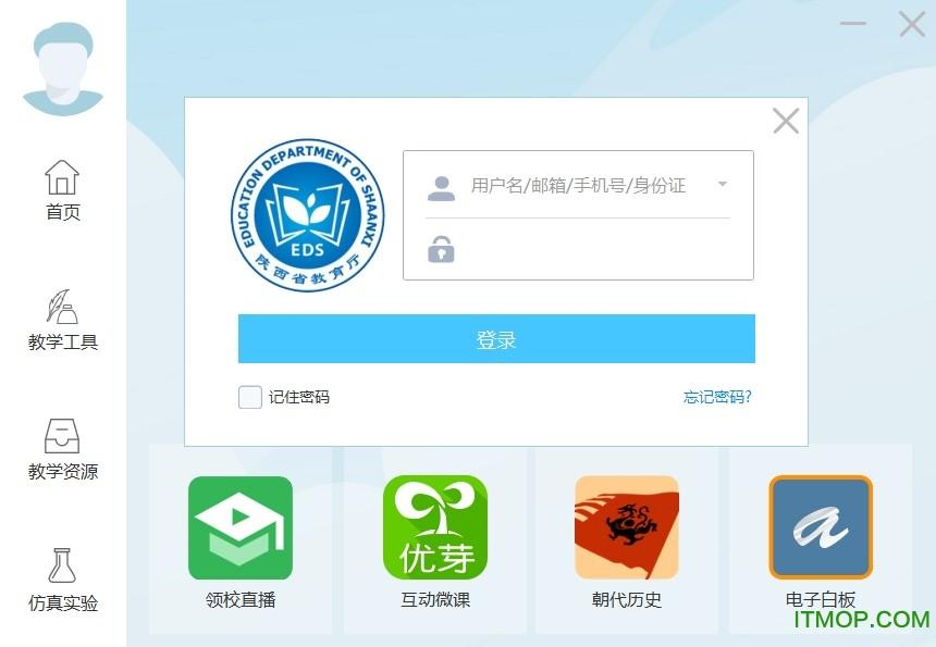 陕西教育人人通客户端 v1.2.0.0 官方版 0