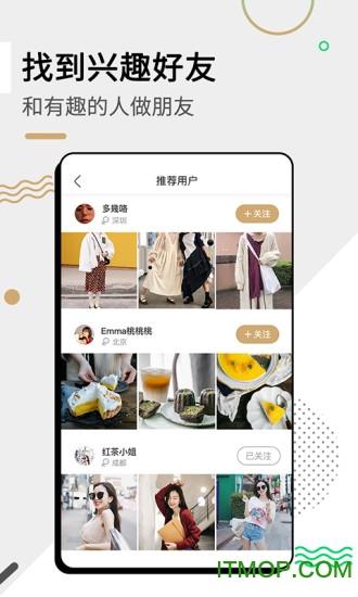 绿洲社交平台ios版 v3.8.1 iPhone版 2