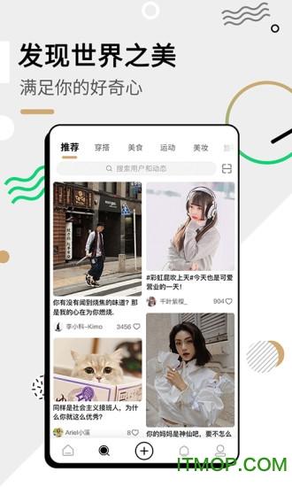 绿洲社交平台ios版 v3.8.1 iPhone版 0