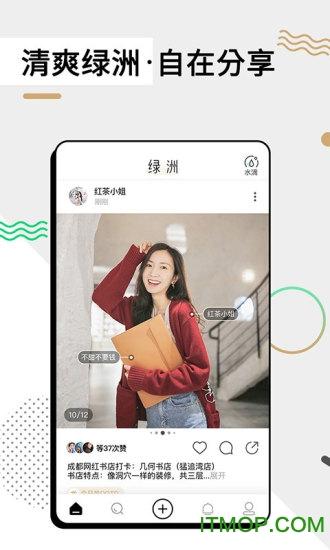 绿洲社交平台ios版 v3.8.1 iPhone版 4