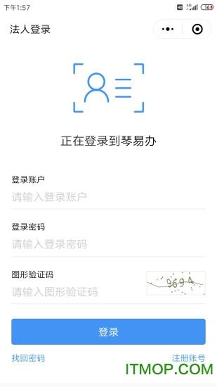 琴易办app