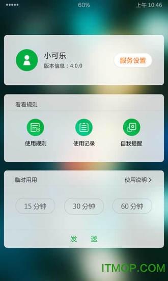 学生手机监督软件 v4.0.1 安卓版 1