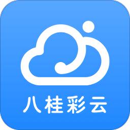 八桂彩云app�O果版