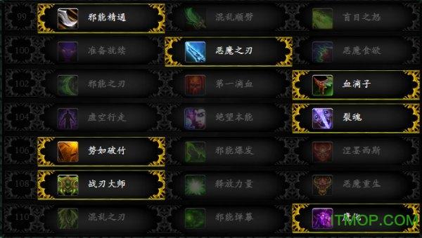 魔兽世界7.0恶魔猎手天赋推荐