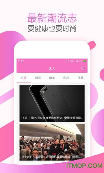 大姨妈神器app v1.6.7 安卓版 0