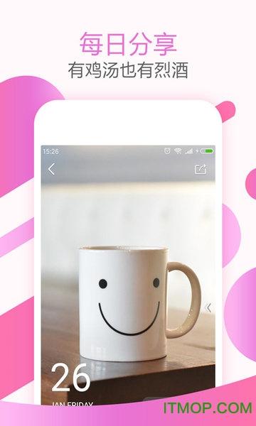 大姨妈神器app v1.6.7 安卓版 1