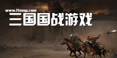 三国国战游戏