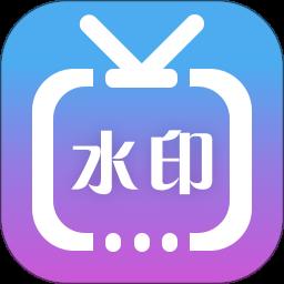 微商水印视频v3.4.7 安卓版