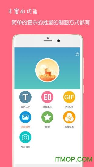 图片文字水印app