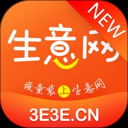 童装货源软件(3e3e童装生意网手机app)