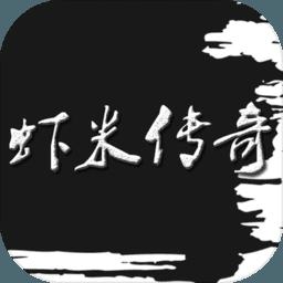 虾米传奇无限金钱经验版