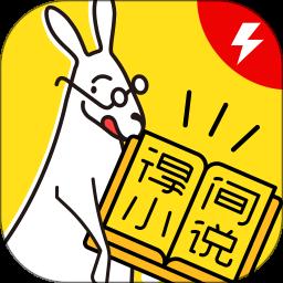 得间免费小说app极速版