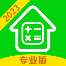 房贷计算器2020专业版