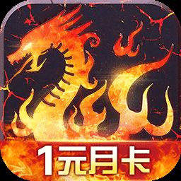 烈火�鸶�1元月卡高爆版