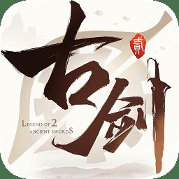 热狗游戏古剑变态版