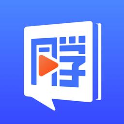 一同学v1.2.1 安卓版