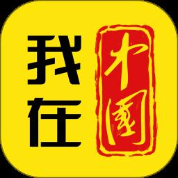 我在中国v1.0.5 安卓版