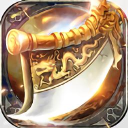 热血复古版之沙城战神v2.0 安卓版