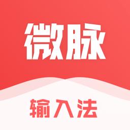 微�}�入法最新版本