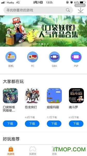 悟饭趣玩苹果会员共享版 v1.0 iPhone版 0