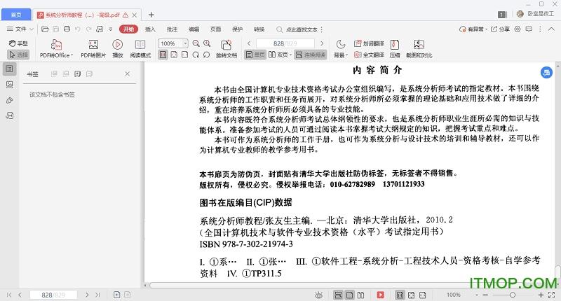 系统分析师教程张友生pdf高清版 2010最新版 0