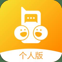 中国移动和对讲个人版