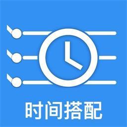 时间搭配app