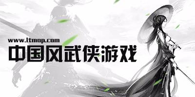中国风武侠游戏