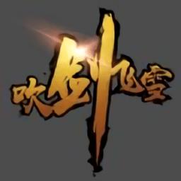 吹剑飞雪v5.6.0 安卓版