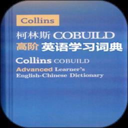 柯林斯英语学习词典v3.4.2 安卓版