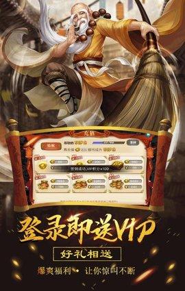 暴走神话 v1.0 安卓版 1