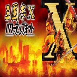 三国志x手机版简体文字